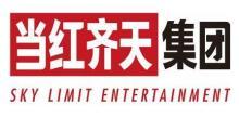 北京当红齐天国际文化发展集团有限公司