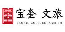 宁波宝奎旅游管理有限公司
