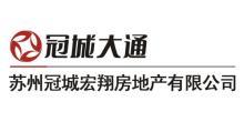 苏州冠城宏翔房地产有限公司