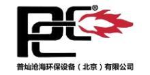 普灿沧海环保设备(北京)有限公司