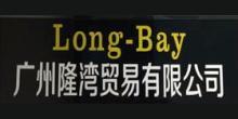 广州隆湾贸易有限公司