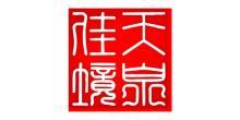 天泉佳境景观设计公司