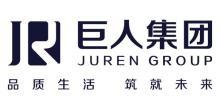 云南巨人房地产开发集团有限公司