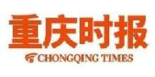 重庆时报社