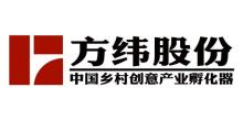广州方纬精装股份有限公司
