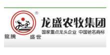 山东龙盛农牧集团有限公司