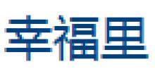 杭州幸福里