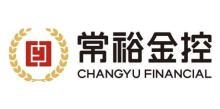 杭州常裕金融控股集团有限公司