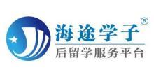 广州海途学子互联网科技有限公司