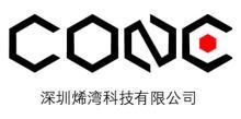 深圳烯湾科技有限公司