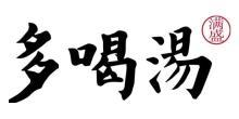 广州多喝汤餐饮发展有限公司