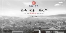 彩黔心旅文化产业投资开发股份有限公司