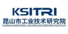 昆山市工业技术研究院有限责任公司