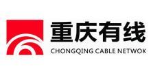 重庆有线电视网络股份有限公司