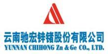 云南驰宏锌锗股份有限公司