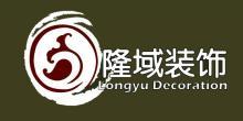 上海隆域建筑装饰设计有限公司