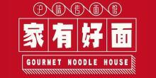 上海家有好面餐饮管理有限公司
