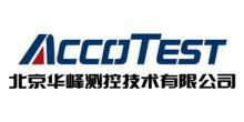 北京华峰测控技术股份有限公司