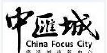 齐齐哈尔中汇城北亚房地产开发有限公司