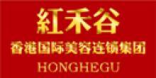 香港红禾谷国际美容美体连锁集团