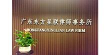 广东东方星联律师事务所