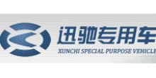 沛县迅驰专用车辆制造有限公司