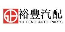 广州裕丰汽车配件有限公司