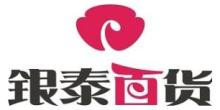 银泰商业集团有限公司
