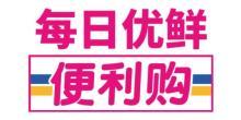 北京每日优鲜便利购电子商务有限公司