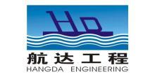 广东航达工程有限公司