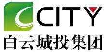 贵阳白云城市建设投资集团有限公司