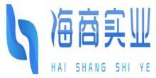 安徽省海商实业有限公司