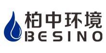 柏中环境科技(上海)有限公司