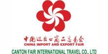 广州交易会国际旅行社有限公司