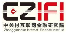 中关村互联网金融研究院