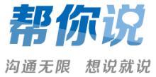 北京帮你说互联网教育科技有限公司