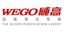 威海威高血液净化制品有限公司