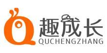 北京趣成长教育科技有限公司