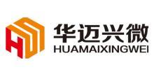 深圳华迈兴微医疗科技有限公司