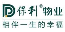 保利物业发展股份有限公司江苏分公司