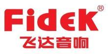 广州飞达音响股份有限公司