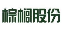 棕榈生态城镇发展股份有限公司