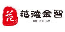 范德金智(北京)国际管理咨询有限公司