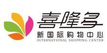北京市喜隆多购物中心有限公司时尚奥莱分公司