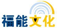 福能文化传播(天津)有限公司