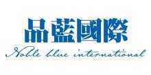 杭州品蓝贸易有限公司
