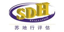 江苏苏地行土地房产评估有限公司江宁分公司