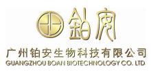 广州铂安生物科技有限公司
