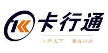 四川卡行通供应链管理有限公司.