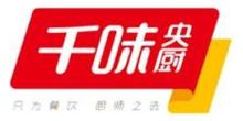 郑州千味央厨食品股份有限公司
